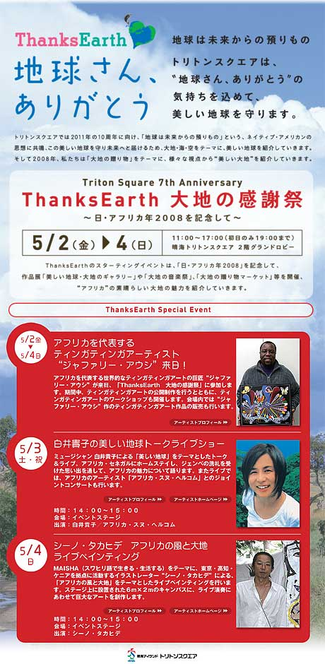 link to Thanks Earth
