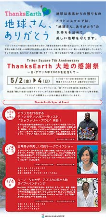 flyer Thanks Earth